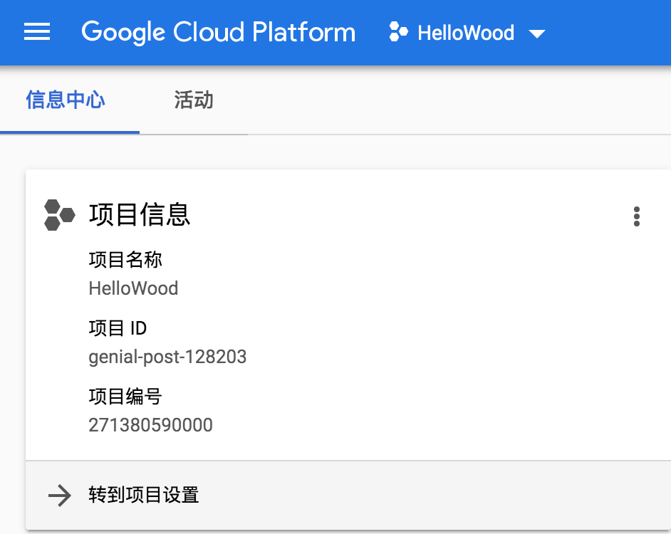 Google Porject